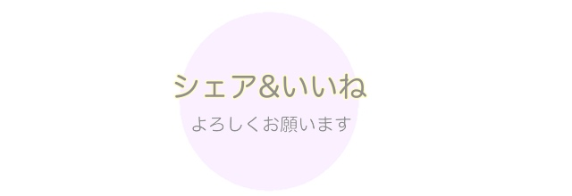 ありママランドのSNSシェア・いいね!