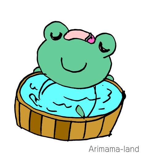 入浴するカエル描いてみました!!