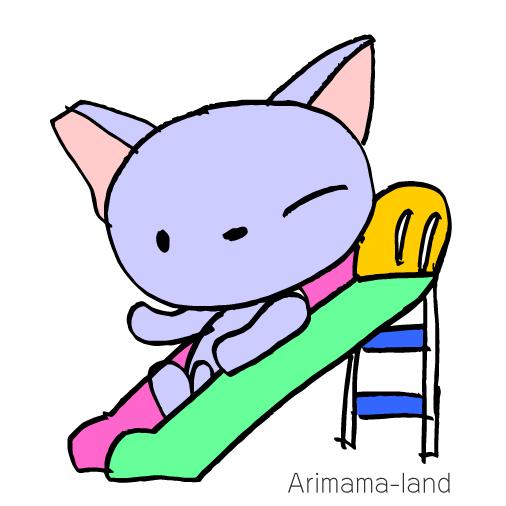 滑り台で遊ぶ猫ちゃん描いてみました